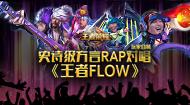 �����h����甯�璧��茶��绾ф�硅�RAP瀵瑰�便������Flow��