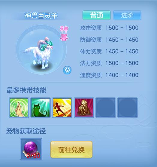 神兽百灵羊2.png