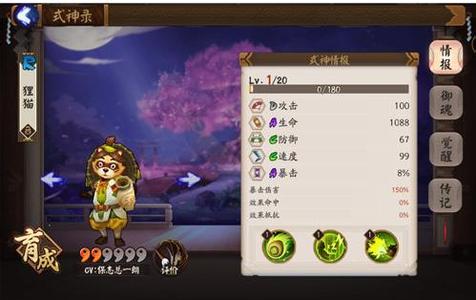 阴阳师狸猫反打流攻略 斗技狸猫阵容搭配介绍