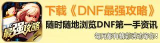 DNF最强攻略