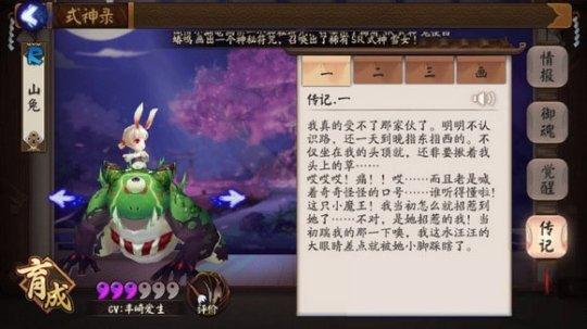 阴阳师山兔传记介绍  山兔传记内容是什么