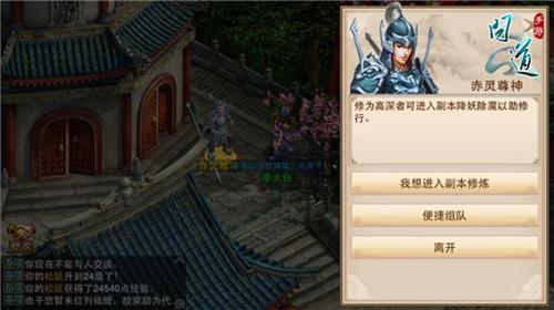图2:《问道》手游副本NPC赤灵尊神.jpg