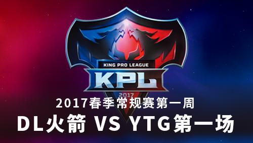 王者荣耀2017KPL春季赛常规赛首周DL火箭 VS YTG第一场视频
