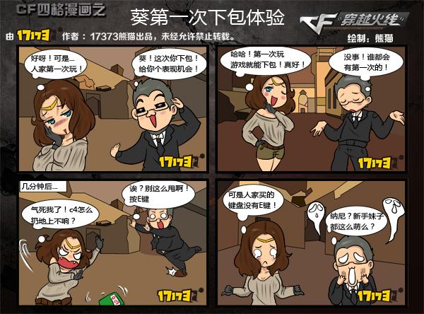CF搞笑漫画之新角色葵第一次下包