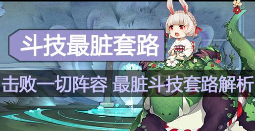阴阳师斗技阵容推荐 阴阳师斗技最脏套路解析