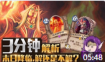 【FA解说】女王末日解不解?永恒の谜