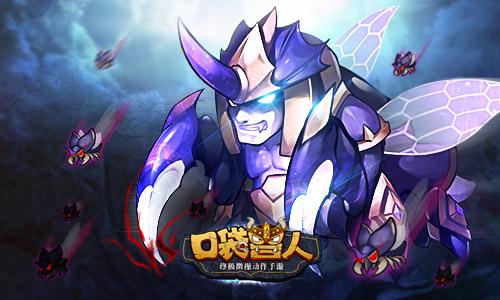 不死之神《口袋兽人》玩家攻略之英雄小强