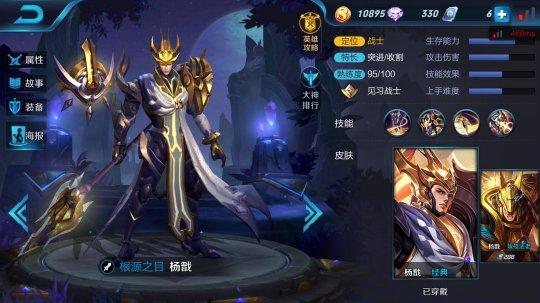 《王者荣耀》杨戬玩法攻略 杨戬出装团战思路分析
