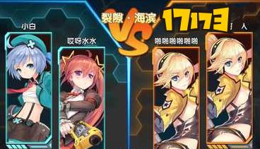 少女咖啡枪竞技场攻略 竞技PK玩法技巧攻略