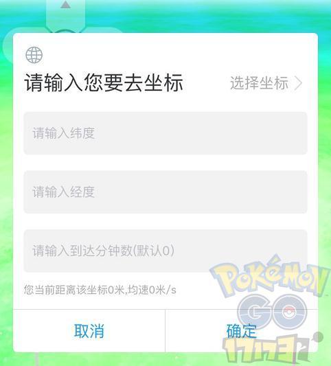 Pokemon go精灵实时坐标查询 精灵宝可梦GO精灵坐标网站