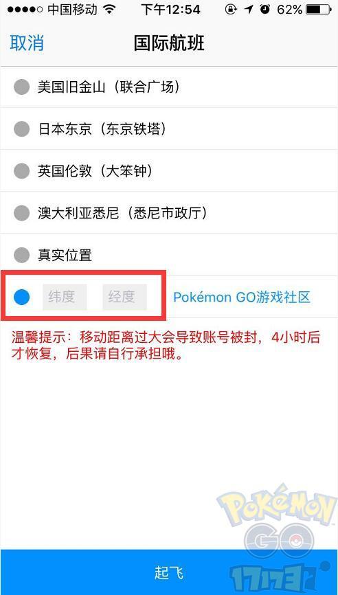 Pokemon go最新iOS苹果破解版下载 精灵宝可梦GO iOS破解版下载