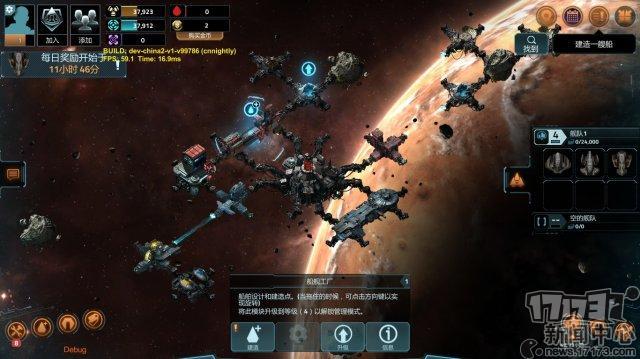 简化版EVE?更复杂的COC?星盟冲突好玩吗?