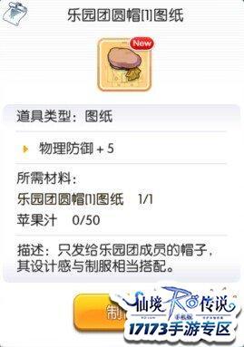 仙境傳說RO守護永恒的愛200蘋果汁任務流程攻略