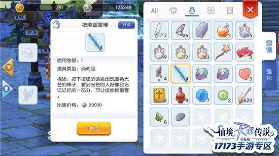 仙境传说RO手游技能点重置流程攻略