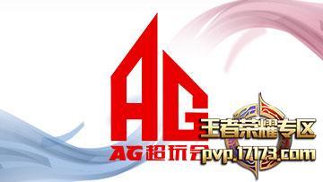 战队巡礼橱窗-AG.jpg