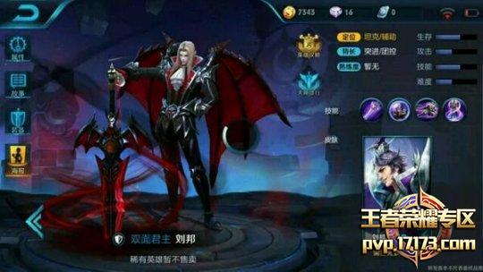 王者荣耀刘邦吸血鬼伯爵