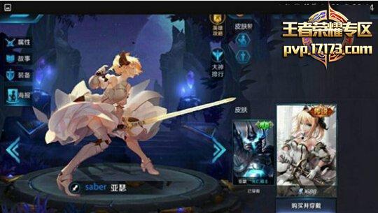 王者荣耀亚瑟新皮肤saber爆料 新英雄如来震撼来袭图片
