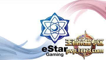 战队巡礼橱窗-eStar.jpg