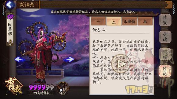 阴阳师妖琴师传记介绍  妖琴师传记解锁