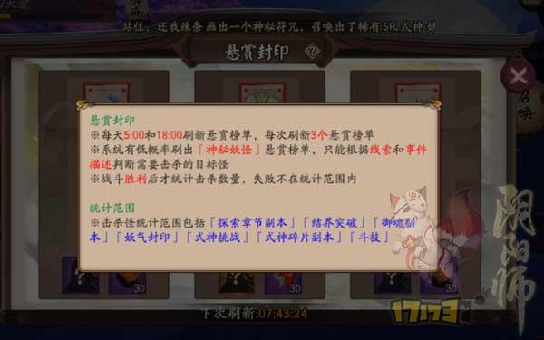 阴阳师悬赏封印怎么玩 阴阳师神秘妖怪线索大全