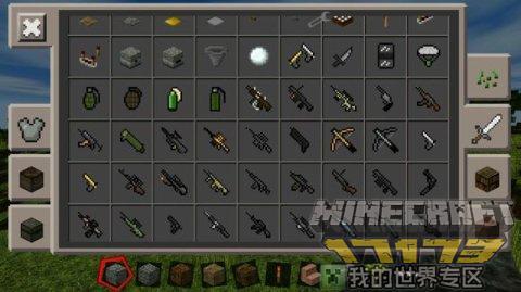 我的世界0.14.3枪械js下载
