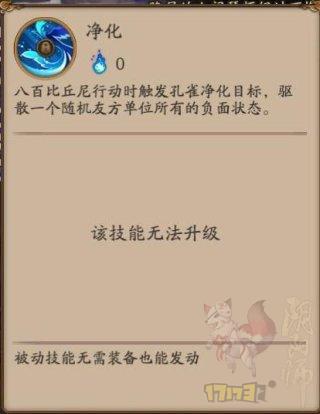 阴阳师八百比丘尼技能介绍 八百比丘尼技能搭配推荐