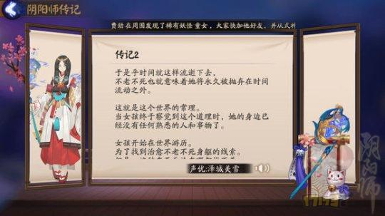 阴阳师八百比丘尼传记介绍 八百比丘尼传记内容是什么