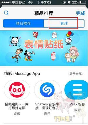 阴阳师表情包在短信上发 iMessage怎么发阴阳师表情包