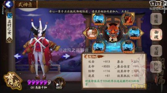 阴阳师雨女副本第十层攻略
