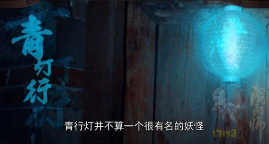 阴阳师青行灯故事是什么 青行灯传说介绍
