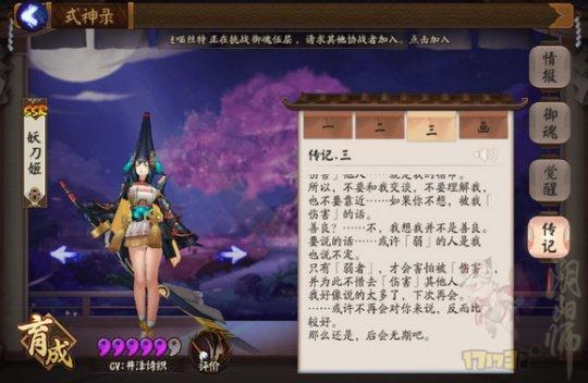 阴阳师妖刀姬传记介绍  妖刀姬传记内容是什么