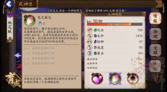 阴阳师向暖解说第25期 新版本式神御魂的改动