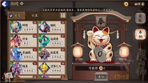 阴阳师3月3日体验服更新 新增结界换肤和好友结界卡便捷查看
