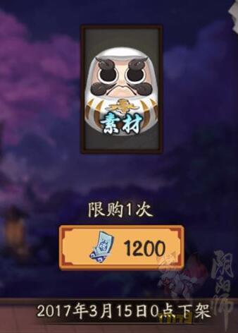 阴阳师2月24日更新公告