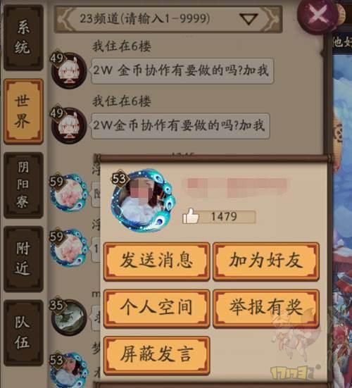 阴阳师举报奖励100勾玉 网易公布玩家名单