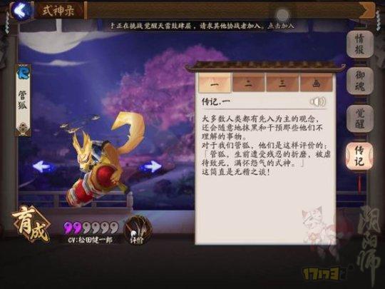 阴阳师管狐传记介绍  管狐传记内容是什么