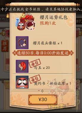 阴阳师3月3日体验服更新 新增结界换肤和好友寄养改版