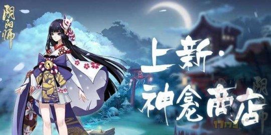 阴阳师神龛商店第五期:上架雪女皮肤和雪月华庭