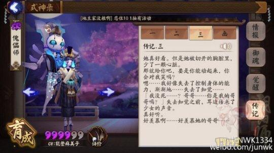 阴阳师傀儡师传记介绍  傀儡师传记内容是什么