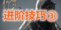 剑网3苍云技巧3
