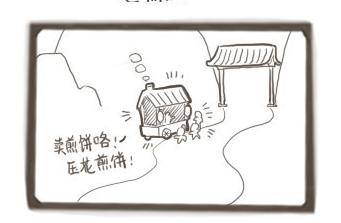 天谕四格漫画:云垂大事件 大BOSS的好手艺