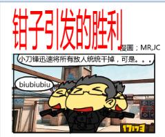 CF搞笑漫画 实战中C4工具钳子引发一场争斗