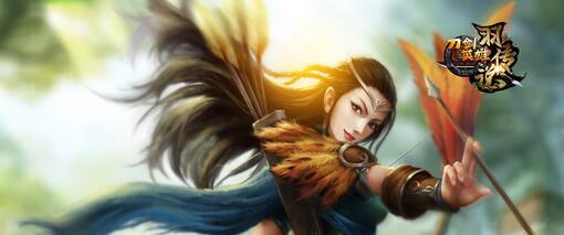 强化飞羽 《刀剑英雄》为稻米而改