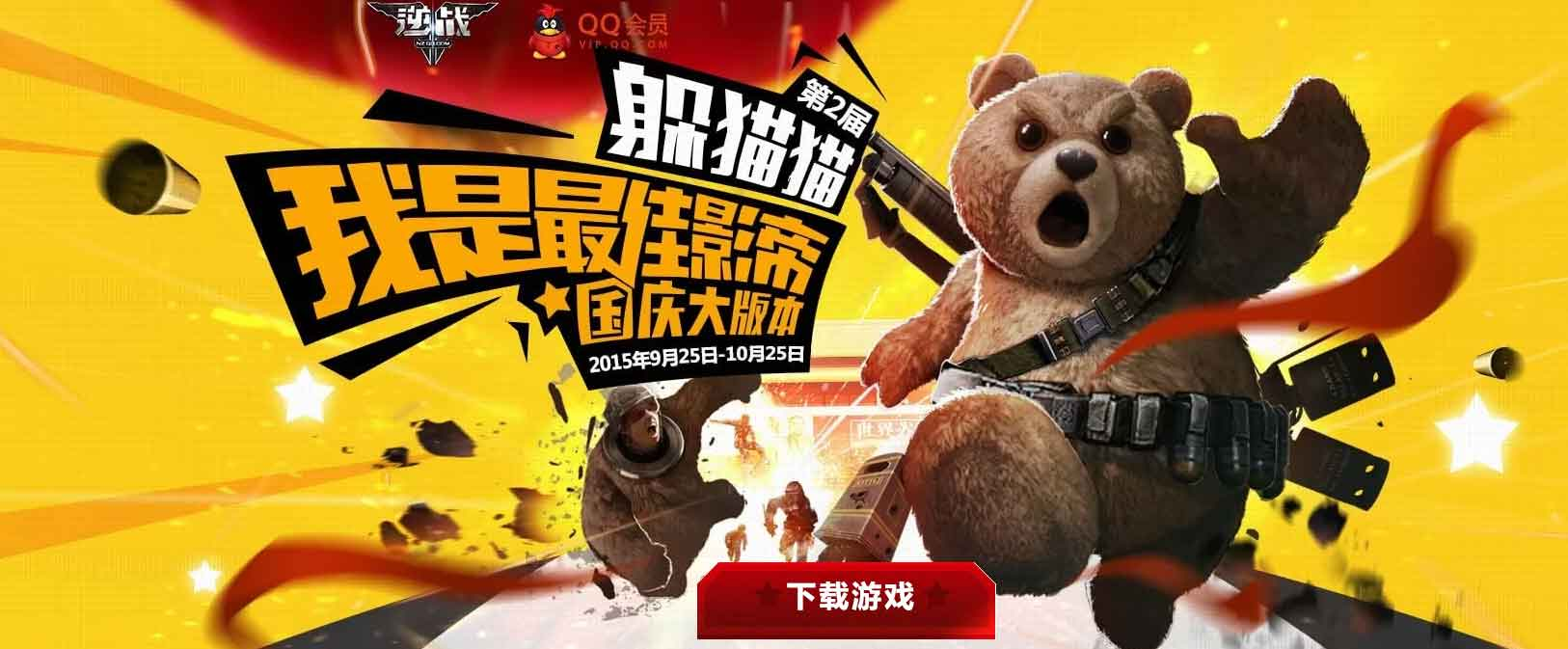 國慶大版本小熊大反攻 躲貓貓我是最佳影帝
