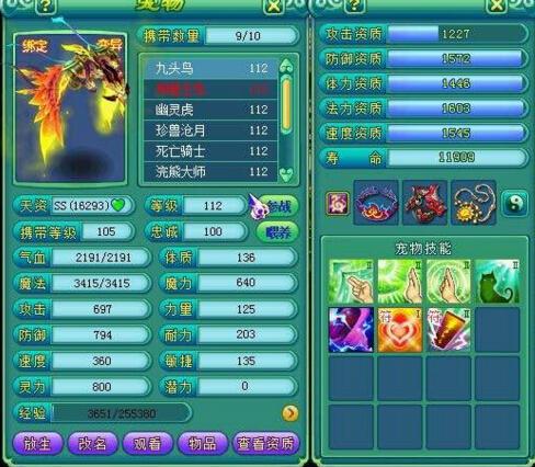 神武2神兽领衔 展示游戏四只高端宝宝