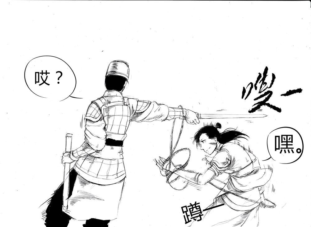 漫画手绘刀
