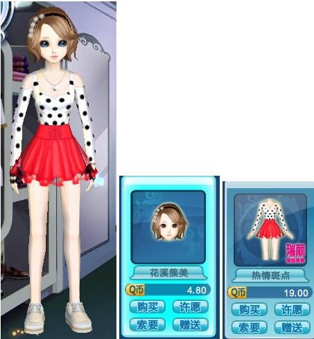 炫舞女生服饰搭配 红色系短发俏皮小女生
