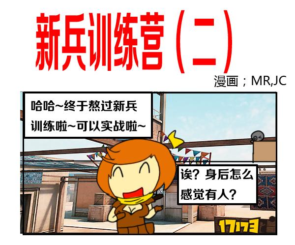 穿越火线搞笑漫画 曼陀罗的新兵训练营(二)