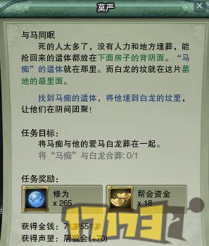 剑三洛阳战乱隐藏任务图片