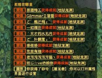 天谕龙渊 平均35w战地狱祖龙通关视频